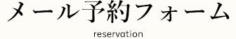 reservation_title